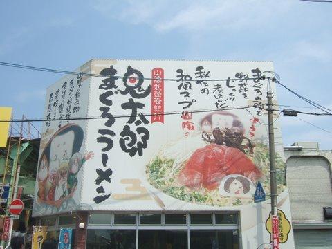鳥取・出雲 087