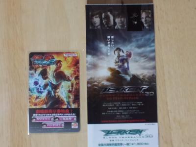 Tekken-Ticket.jpg
