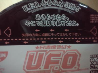 UFO_convert_20100611005424.jpg