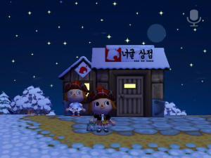 韓国村初上陸