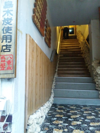 石垣島の焼き肉屋