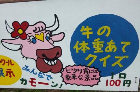 牛まつり 体重当て看板