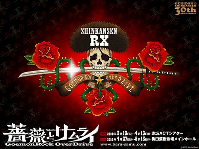 薔薇とサムライ3