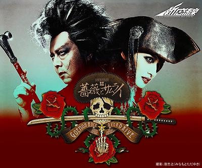 薔薇とサムライ1