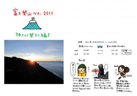 蟇悟」ォ螻ア1_convert_20110707003258