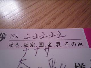 小田原診察番号