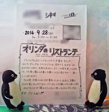 20140928-映画会 (9)-加工