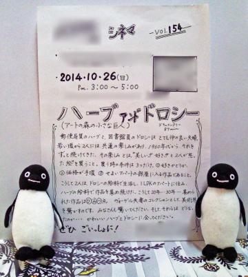 20141026-映画会 (7)-加工