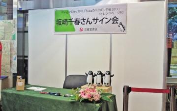 20141101-サイン会 (20)-加工