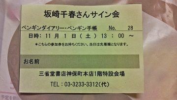 20141101-サイン会 (19)-加工