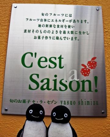 20141102-Cest la Saison! (4)-加工