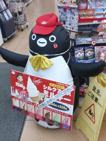 20141214-デイリーヤマザキ岩切駅東口店