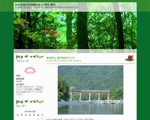 2010年度IYEO全国大会 in 埼玉・秩父.jpg