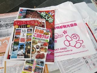 20101023埼玉県パンフレット.JPG