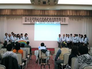 20101128全国大会合唱.JPG