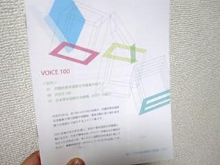 20101128ボイス100.JPG