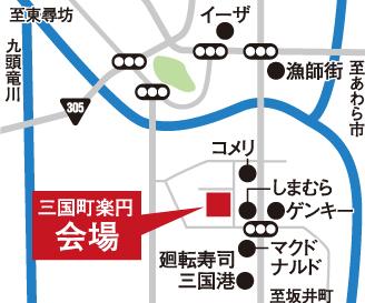 三国楽円会場マップ