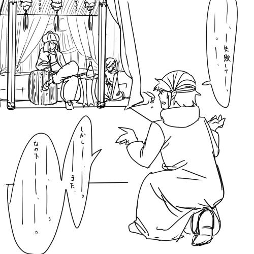 主従の夢01