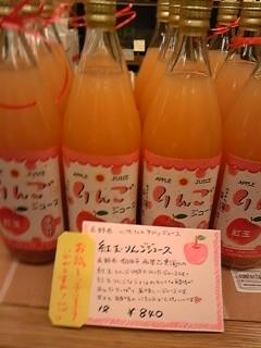 101126紅玉リンゴジュース