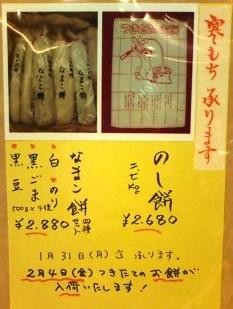20110114寒餅