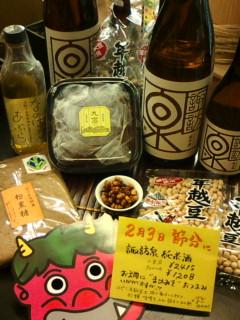 20110131諏訪泉純米酒
