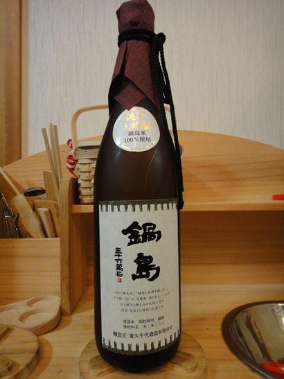鍋島 「鍋島米」純米大吟醸