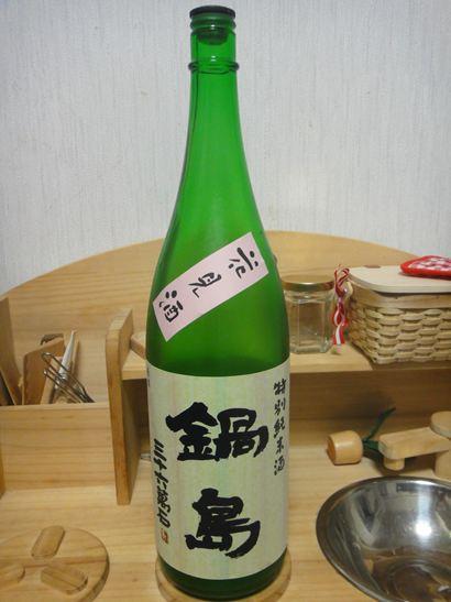鍋島 特別純米 花見酒