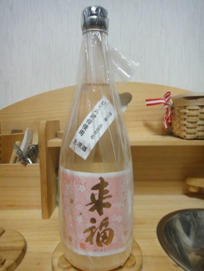 来福純米さくらの花酵母