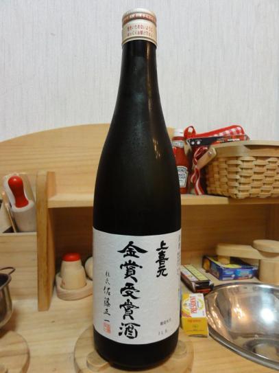 上喜元金賞受賞酒
