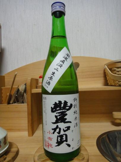 豊賀特別純米酒厳選直汲み生原酒