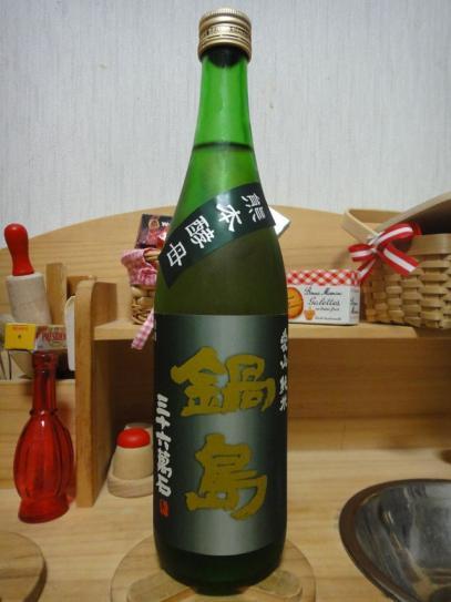 鍋島純米瓶燗火入れ愛山