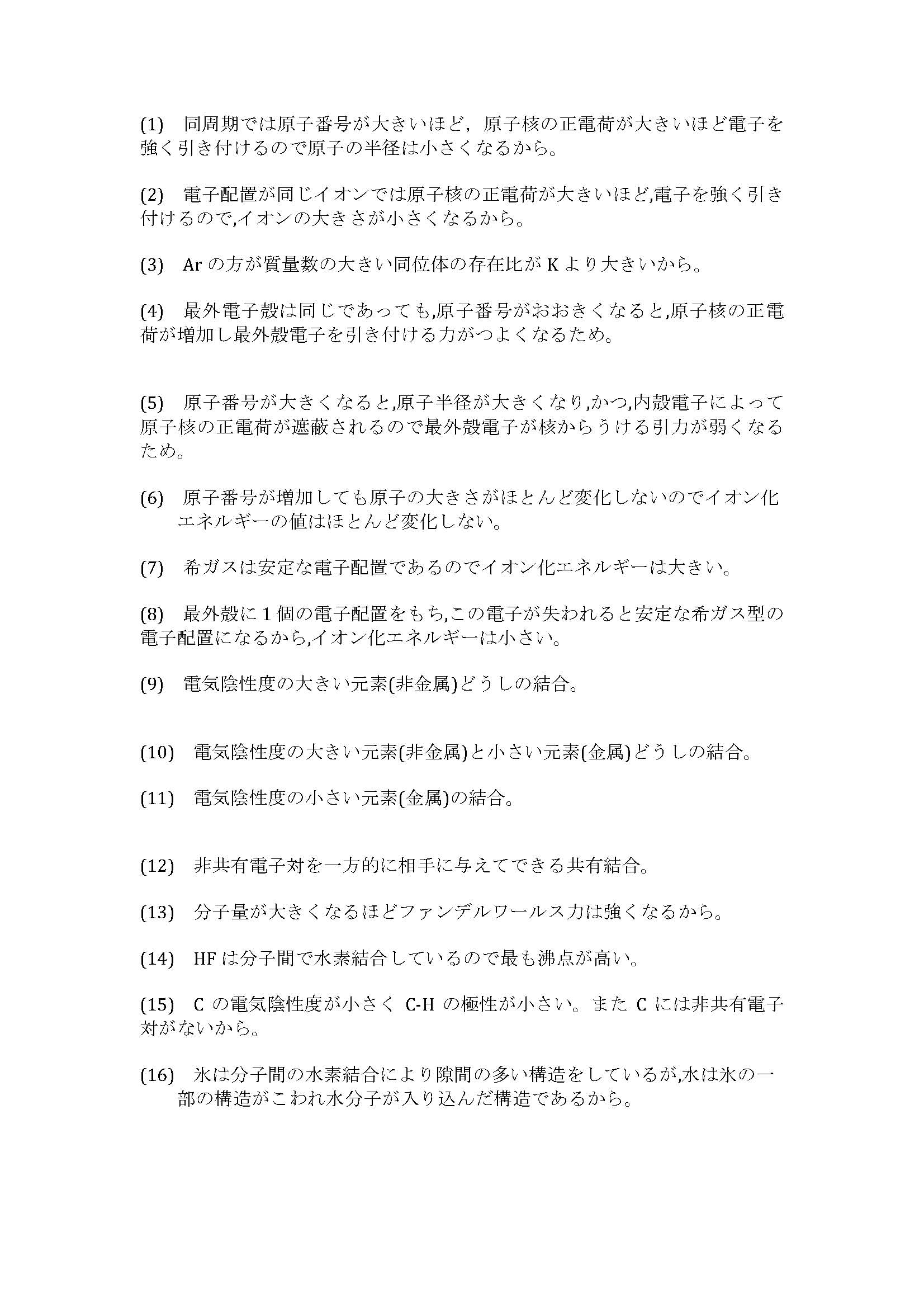 自称日本一忙しい学生講師による...