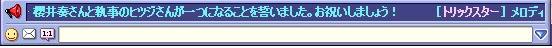 奏×ヒツジ9