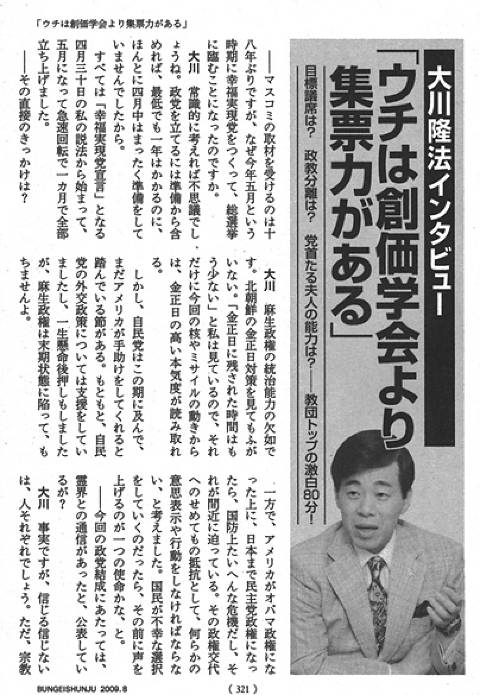 9億円はゴミ文藝春秋2009