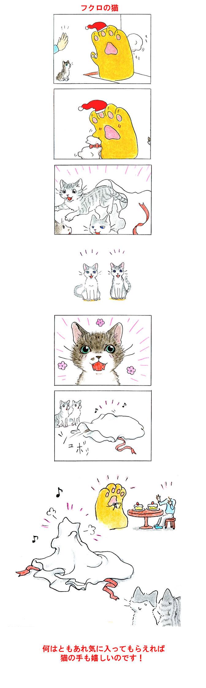 猫の手さんクリスマス