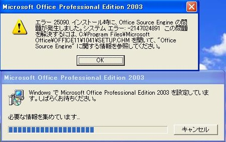Office_Guest_Error