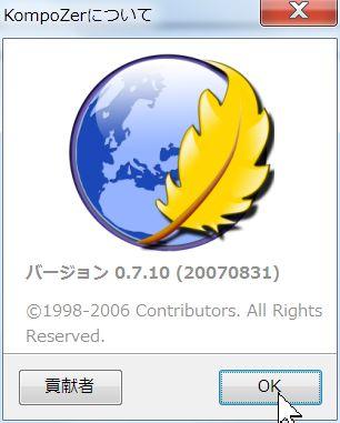 Kompozer0710