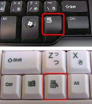 右クリックキー アプリケーションキー
