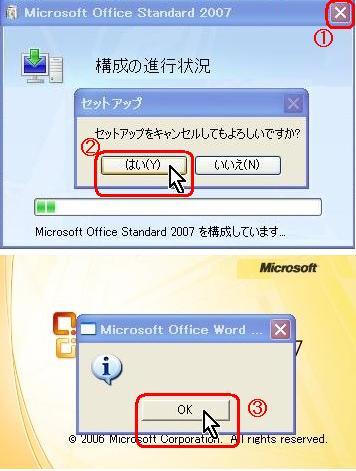 Office2007_2003