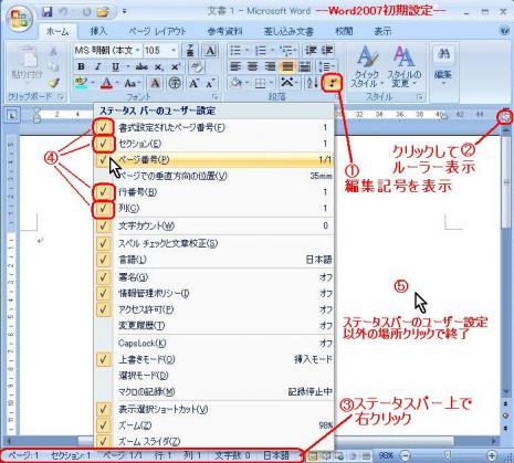 20100102_Word2007設定