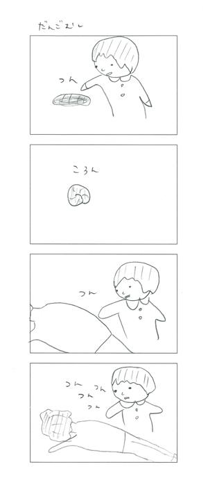 yonkoma10