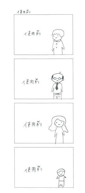yonkoma18