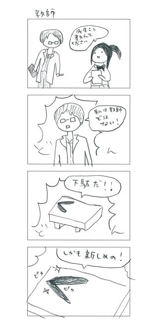 yonkoma24