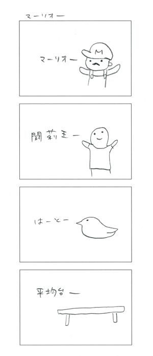 yonkoma25.jpg