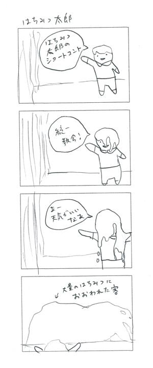 yonkoma26.jpg