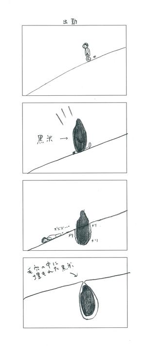 yonkoma27.jpg