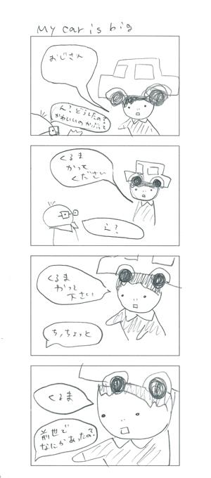 yonkoma3