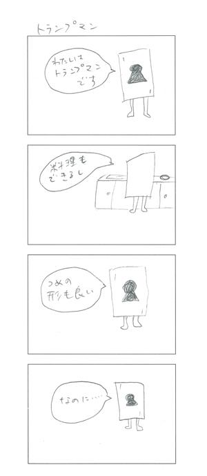 yonkoma4