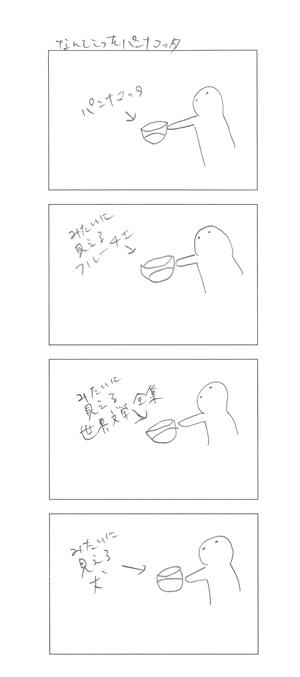 yonkoma6
