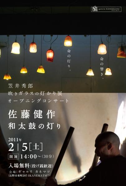 20110205kasa_satou_mini.jpg